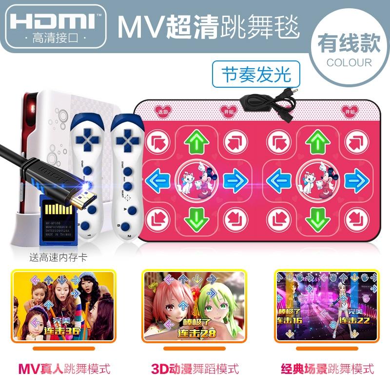舞霸王 HDMI-003 家用跳舞毯