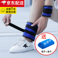 沙袋绑腿绑手腕沙包跑步负重装备家庭运动健身训练中小型器材2只装腿部 3公斤一对装=