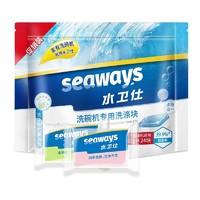 seaways 水卫仕 洗碗机专用洗涤块 10g*24块/袋