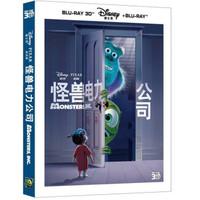 怪兽电力公司(3D+2D)(蓝光碟 2BD)
