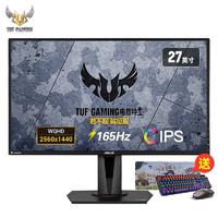 24期免息:ASUS 华硕 TUF Gaming系列 VG27AQ 27英寸显示器(2K、165Hz、99%sRGB)