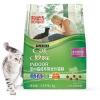 CatChow 妙多乐 猫粮成猫3.5kg 室内猫全价猫粮 京东定制