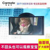 CARMATE 快美特 车内宝宝观察镜汽车车载广角后排反光婴儿baby儿童辅助镜子