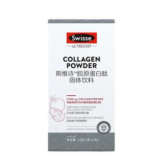 PLUS会员 : Swisse 斯维诗 胶原蛋白粉 3g*7袋