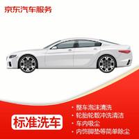 京东 JD)洗车服务 标准洗车 7座及以下