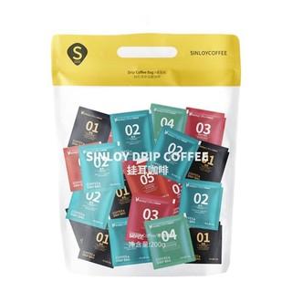 sinloy 辛鹿 挂耳咖啡 美式黑咖啡 混合装(蓝山/意式/樱桃蜜柚/英雄/花魁) 新鲜烘焙20杯