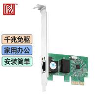 诺可信 免驱PCI-E千兆自适应以太网卡台式机办公家用内置有线网卡1000M独立网卡电竞游戏网卡NKX-111E