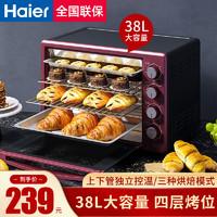 海尔电烤箱家用小型烘焙多功能38L全自动大容量台式四层烤箱蛋糕