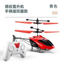 欧凯森 遥控直升机 第四代炫红色 土豪版