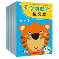 《学前数学练习本》(套装共7册)