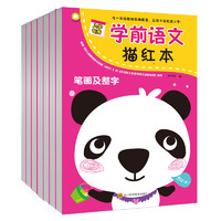 《学前语文描红本》(套装共7册)