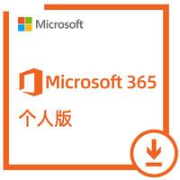Microsoft 微软 Office365个人版 1年