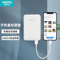 NEWQ H2手机移动硬盘1t2t USB3.0接口苹果安卓手机平板电脑直连可充电 幻银白500G