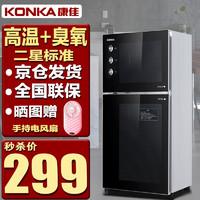 康佳(KONKA)消毒柜家用立式高温商用厨房消毒碗柜大容量双门碗筷高温消毒碗柜 85型高温双室(上1层下2层)