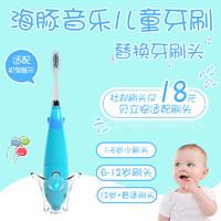 贝立安 Brillante BJH-YS2201电动牙刷替换刷头宝宝口腔清洁 6-12岁(通用替换刷头)2支