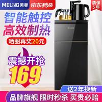 美菱(MeiLing) 茶吧机 家用多功能开水机智能温热立式饮水机 低价冲量-店长强力推荐!