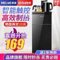 MELING 美菱 MY-C810 家用多功饮水机