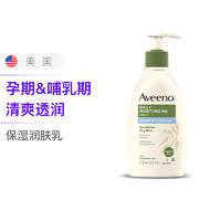 黑卡会员:Aveeno 艾惟诺 天然燕麦清爽透润润肤乳 350毫升