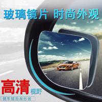 SACATEC 萨卡泰 汽车后视镜小圆镜倒车辅助镜
