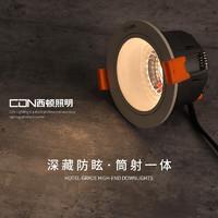西顿照明(CDN)薄筒灯7w小射灯嵌入式无主灯cob走道灯led筒灯5w孔灯CEA12501S-C S-C系列 7W 暖白光 白色罩
