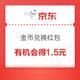 移动专享:京东JD.COM 粉丝专享福利 金币兑换红包 有机会得1.5元红包