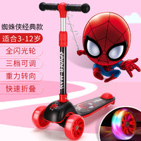 迪士尼 儿童滑板车3-12岁宝宝平衡滑板玩具车踏板滑步车  蜘蛛侠