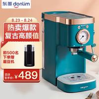 东菱 Donlim 咖啡机 意式浓缩 家用半自动 20bar高压萃取 温度可视 蒸汽打奶泡 DL-KF5400