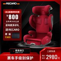 德国RECARO原装进口儿童宝宝车载汽车安全座椅3-12岁ISOFIX硬接口 红