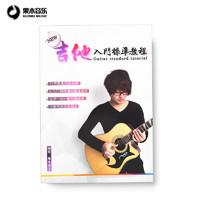 果木浪子吉他入门标准教程初级吉他教材零基础吉他教学视频果木音乐乐器配件 标准单书+网盘视频
