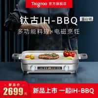 Taigroo/钛古IH BBQ多功能料理锅电煮锅韩式烤肉炉火锅烤盘电磁炉