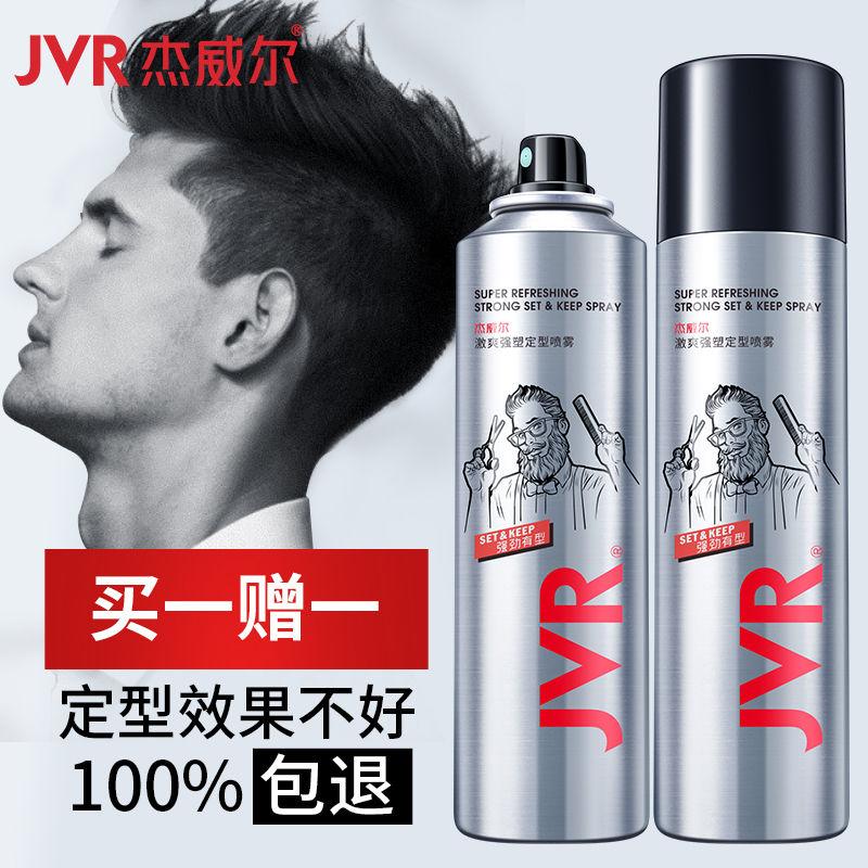 杰威尔男士发胶头发定型喷雾干胶定发清香发型定型发蜡发泥男女