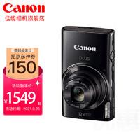 佳能相机 ixus285 数码相机 卡片机  照相机 学生入门便携式家用照像机 IXUS285 HS 黑色 官方 标配