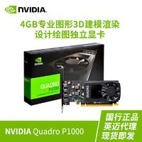 英伟达 NVIDIA Quadro P1000 专业显卡