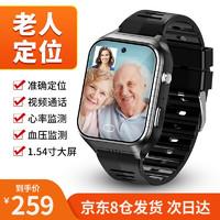 爱百分 老人防走失定位手表