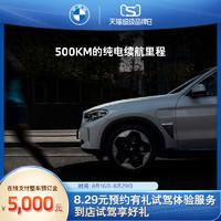BMW 宝马 官方旗舰店 创新纯电动BMW iX3整车新车预订金/有礼试驾