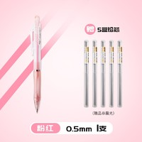M&G 晨光 AMP82234 自动铅笔 0.5mm 多色可选 1支笔+笔芯5筒