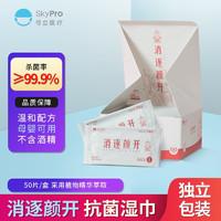 SKYPRO 弓立 抗菌湿巾 单独包装 50片