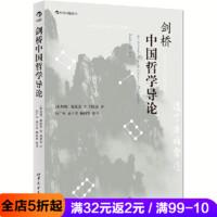 《剑桥中国哲学导论》