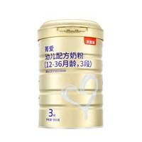 BEINGMATE 贝因美 菁爱系列 幼儿奶粉 国产版 3段 900g