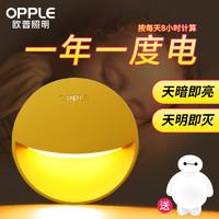 欧普led小夜灯光控感应插电节能床头灯卧室创意梦幻婴儿喂奶台灯 光控感应款-黄色-黄光