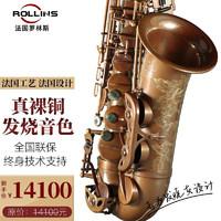 法国罗林斯(Rollinsax) X7降e调中音萨克斯乐器 专业演奏萨克斯漆金款 x7中音 裸铜款