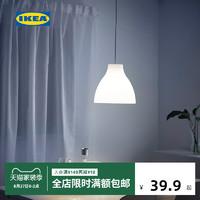 IKEA宜家MELODI麦勒迪吊灯卧室客厅书房餐厅北欧简约餐吊灯