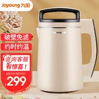 九阳(Joyoung) 豆浆机 家用多功能破壁免滤果汁机智能预约辅食机 DJ13E-C5