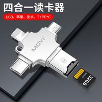 墨一 读卡器多功能合一 苹果安卓华为type-c电脑USB高速读卡器SD/tf卡手机otg内存扩容 金属银(支持TF卡)