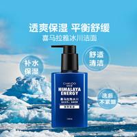 男士护肤品喜马拉雅冰川洁面啫喱160mL 透爽保湿洗面奶