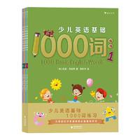 《少儿英语基础1000词练习》(套装共4册)