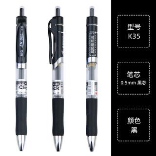 M&G 晨光 K35 按动中性笔 黑色 12支/盒
