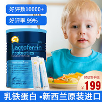 乳铁蛋白粉儿童孕妇成人益生菌奶粉辅食免疫球蛋白新西兰原装60袋  1g*60包/罐 1罐 60克
