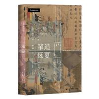 《甲骨文丛书·肇造区夏:宋代中国与东亚国际秩序的建立》