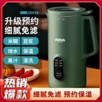 小型迷你豆浆机1-2人用破壁机家用搅拌机冰沙机细腻无需隔 墨绿色